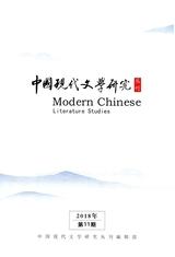 中国现代文学研究丛刊 2018年11月第11期