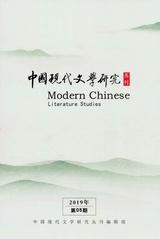 中国现代文学研究丛刊 2019年5月第5期
