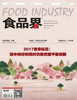 食品界 2018年2月第2期