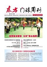 东方体育日报·门球周刊