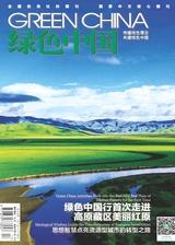 绿色中国(A版)2018年9月第9期