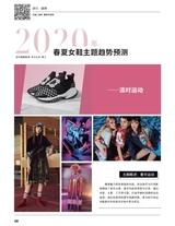 中外鞋业2019年9月第9期