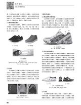 中外鞋业2019年3月第3期