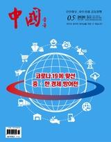 中国(韩文版)2020年5月第5期