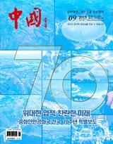 中国(韩文版)2019年9月第9期