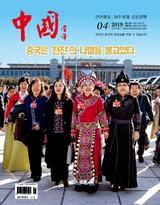 中国(韩文版)