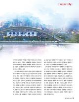 中国(韩文版)2020年9月第9期