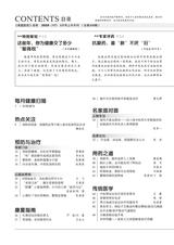 家庭医药·就医选药 2020年9月第9期