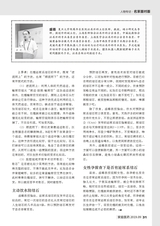 家庭医药·就医选药 2019年9月第9期