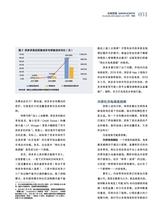 中欧商业评论2019年9月第9期