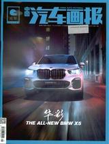 中国汽车画报2018年12月第12期
