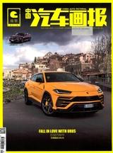 中国汽车画报2018年6月第6期