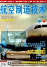 航空制造技术