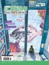 英语角.小读者(level2)(下旬)