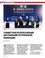 中国(俄文版)2020年9月第9期