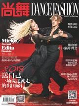 中国体育·尚舞