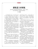 财经国家周刊2019年12月第26期