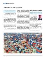 财经国家周刊2019年4月第7期