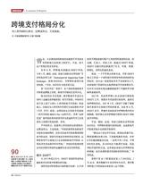 财经国家周刊2019年9月第18期
