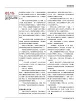 财经国家周刊2019年5月第11期