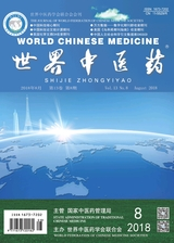 世界中医药