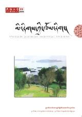 民族文学(藏文版)