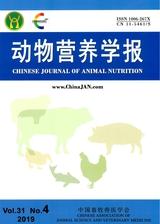 动物营养学报2019年4月第4期