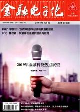 金融电子化2019年3月第3期
