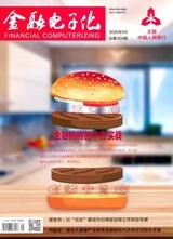 金融电子化2020年9月第9期