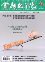 金融电子化2019年5月第5期