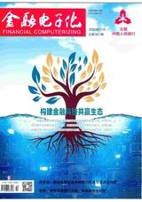 金融电子化2020年10月第10期