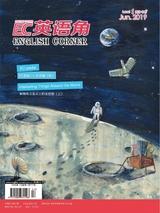 英语角.小读者(level1)(中旬)