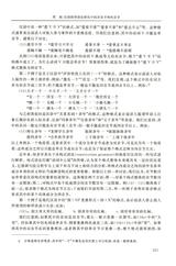 世界汉语教学2019年7月第3期