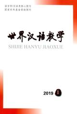 世界汉语教学