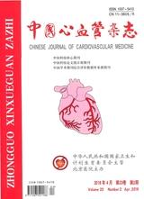 中国心血管杂志2018年4月第2期