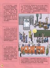 少年科学画报2019年2月第2期