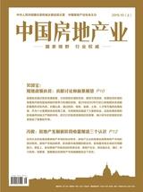 中国房地产业