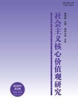社会主义核心价值观研究2020年4月第2期