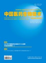 中国医药生物技术