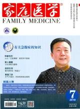 家庭医学(下半月)