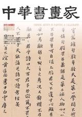 中华书画家2018年6月第6期