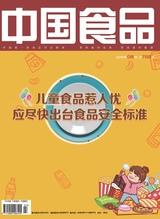 中国食品2019年4月第8期