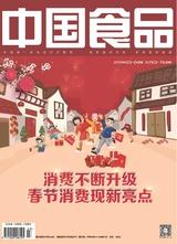 中国食品2019年2月第4期