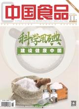 中国食品2018年6月第11期