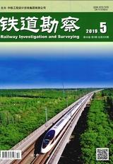 铁道勘察 2019年10月第5期