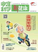 家庭科学·新健康