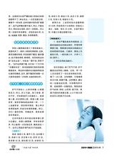 家庭科学·新健康 2019年9月第9期