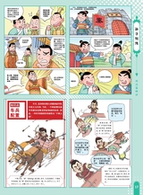 中国漫画2019年6月第6期
