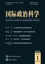 国际政治科学2019年3月第1期
