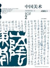 中国美术2017年3月第2期